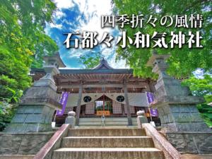 石川町スポット「石都々小和気神社」へ!(2021年6月26日)