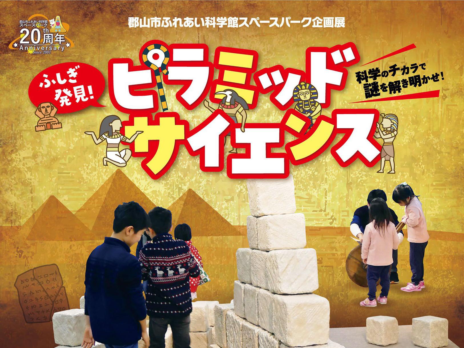 ふれあい科学館「ピラミッド サイエンス」開催!◆7月17日(土)~8月24日(火)
