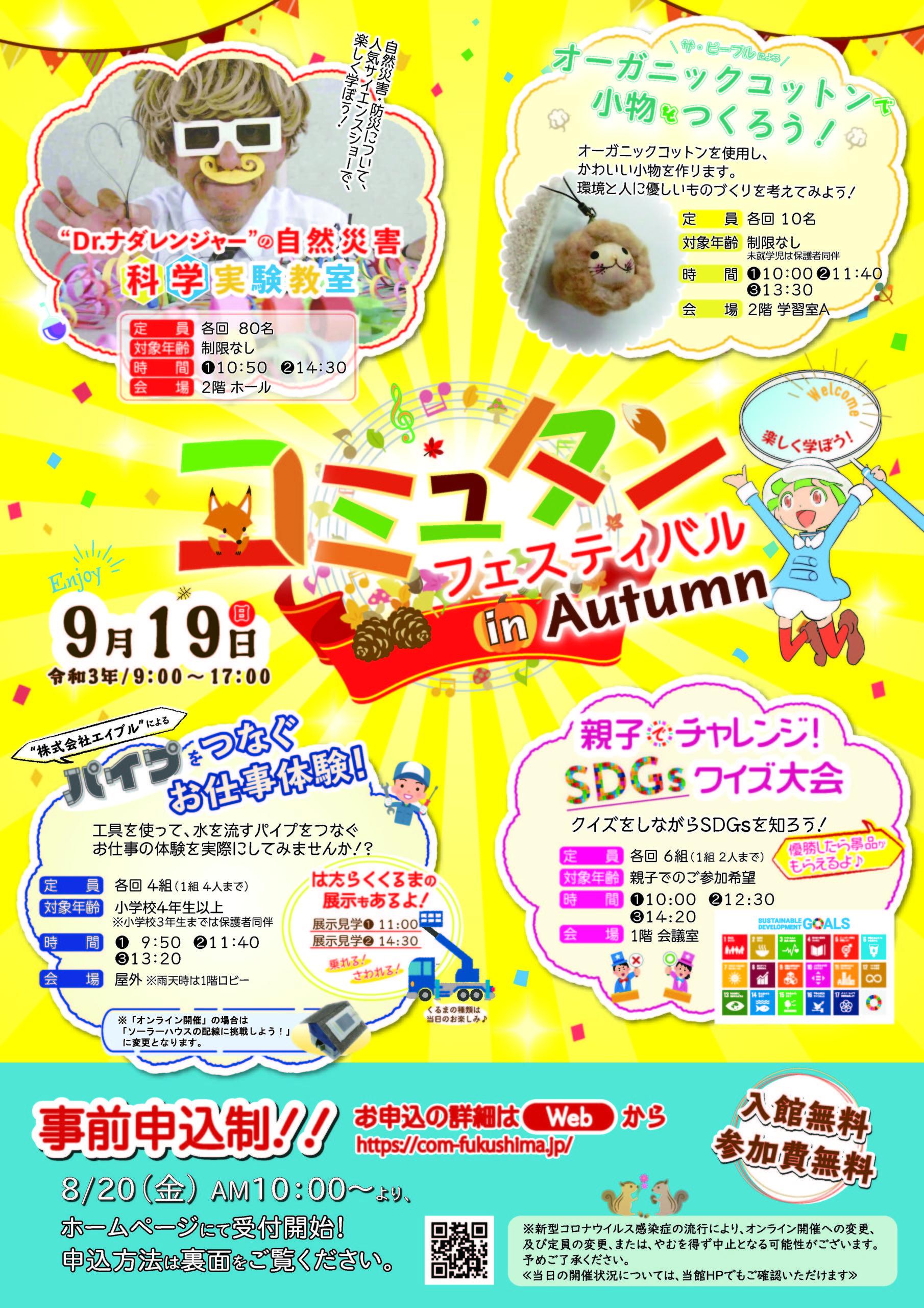 コミュタンフェスティバル in Autumn 2021(事前予約制)◆9月19日(日)