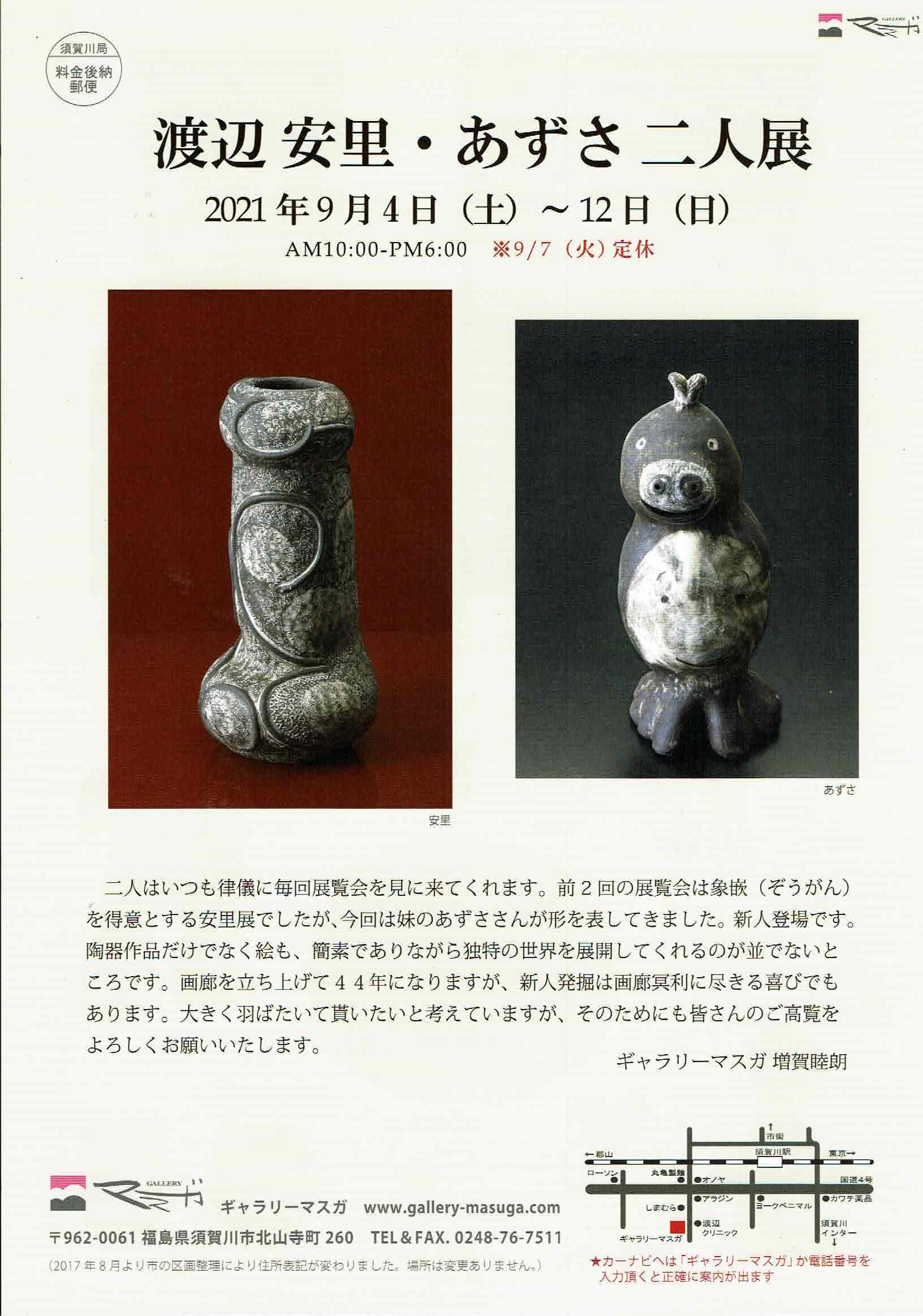 渡辺安里・あずさ二人展◆2021年9月4日(土)~9月12日(日)