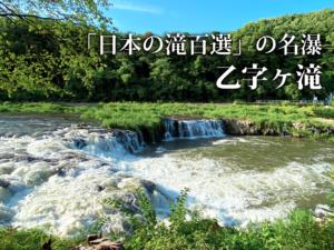 玉川村スポット 涼しさを感じる「乙字ヶ滝」へ(2021年8月2日)