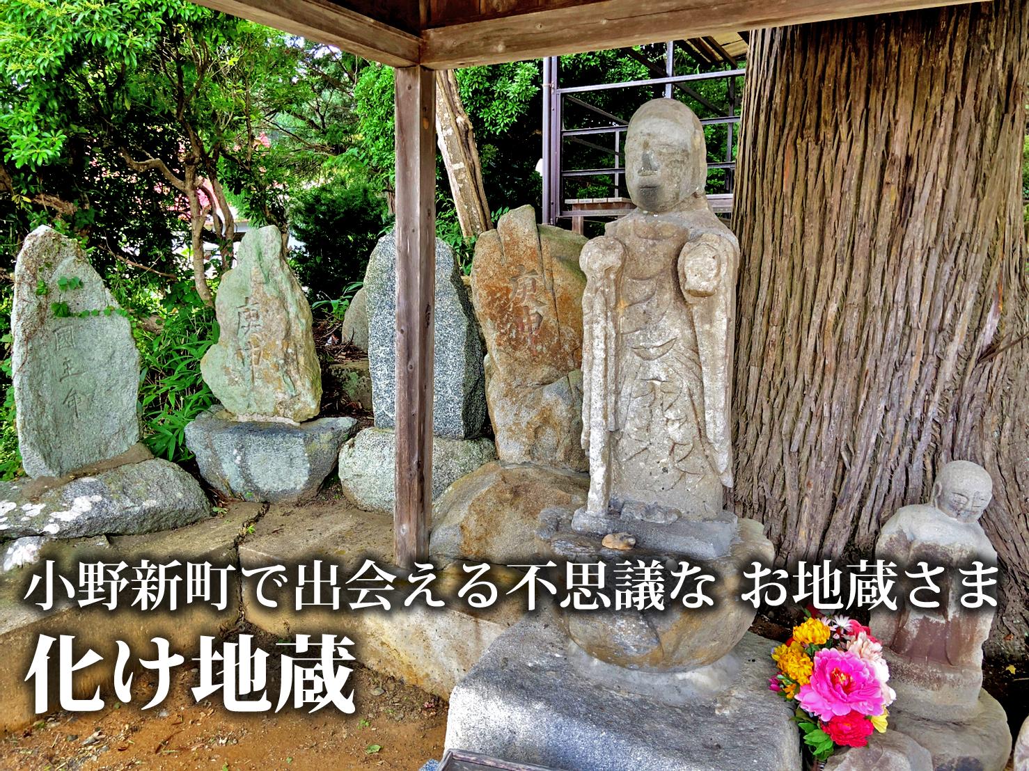 小野町スポット「なかまち地蔵公園の化け地蔵」(2021年8月22日)