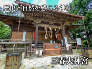 三春町スポット「三春大神宮」へ!(2021年8月28日)