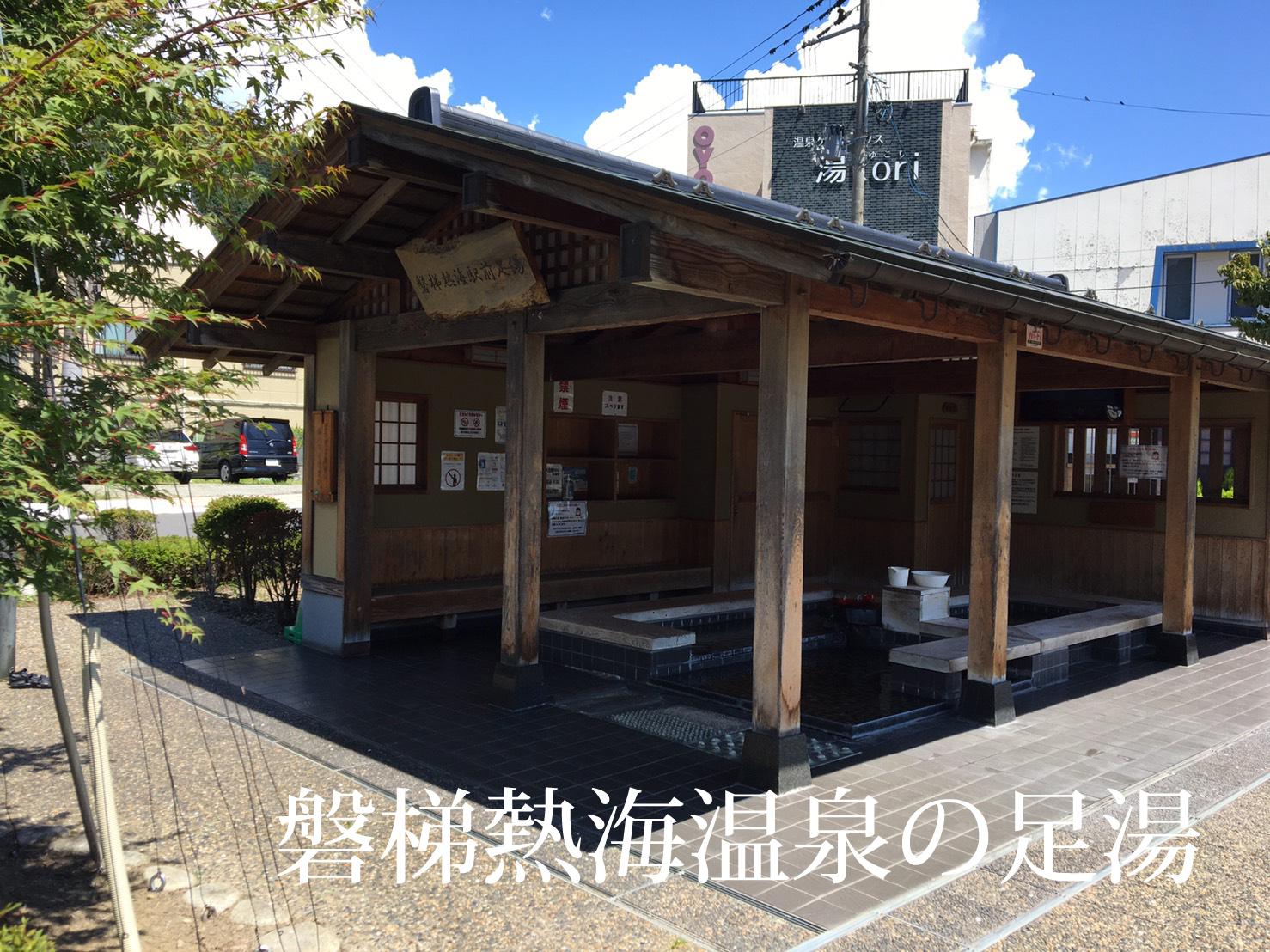 磐梯熱海温泉で足湯(2021年8月4日)