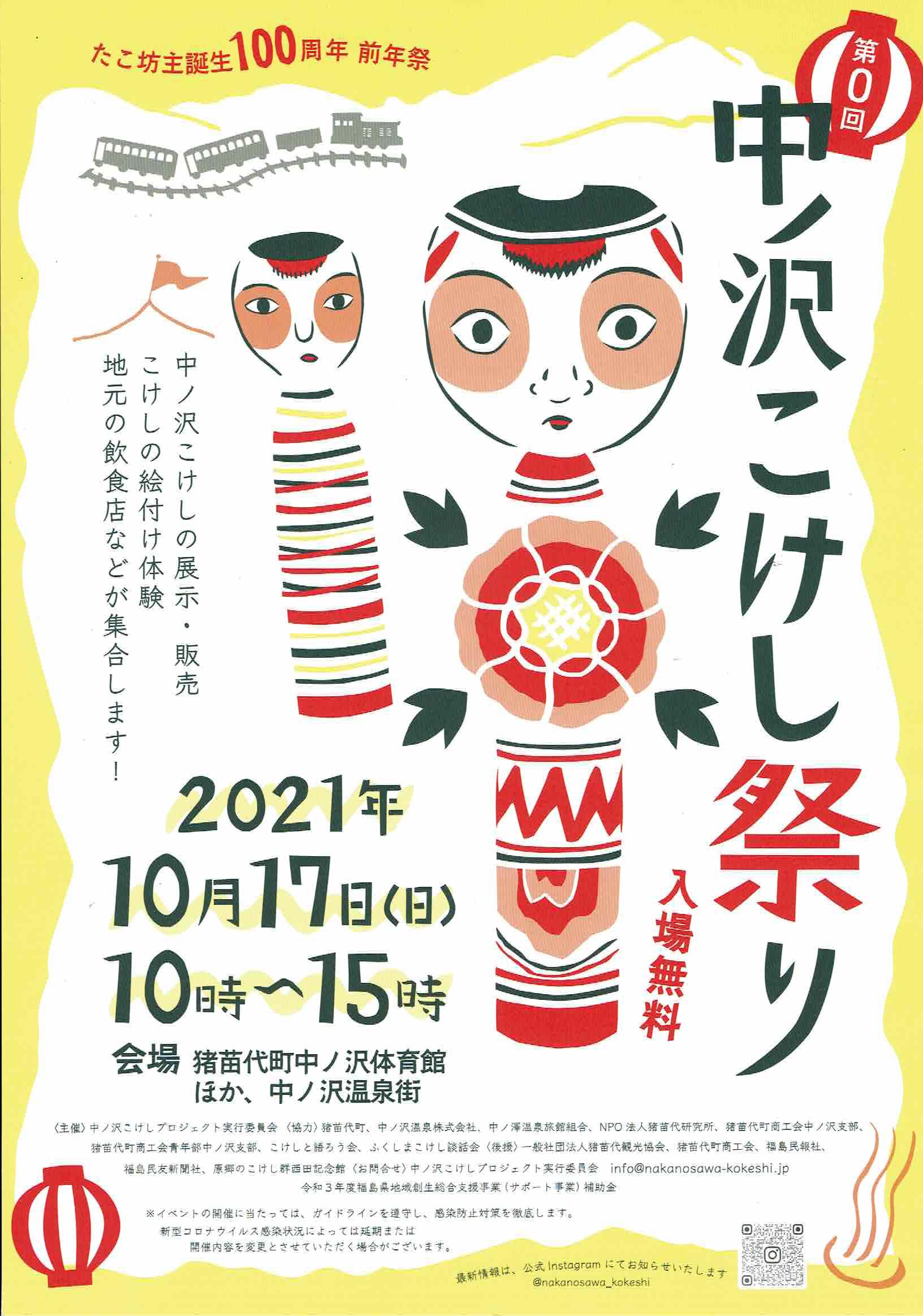 中ノ沢こけし祭り◆10月17日(日)