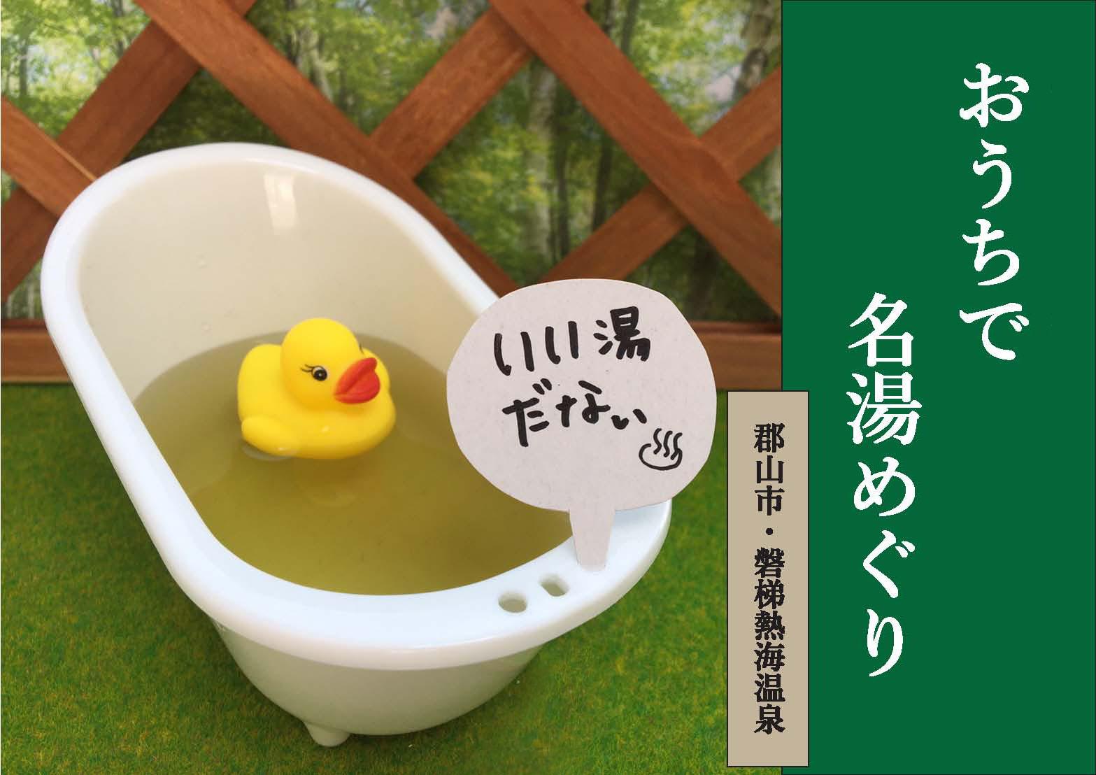 【福島県県中地域 おうちで名湯めぐり◆いい湯だなぃ!】