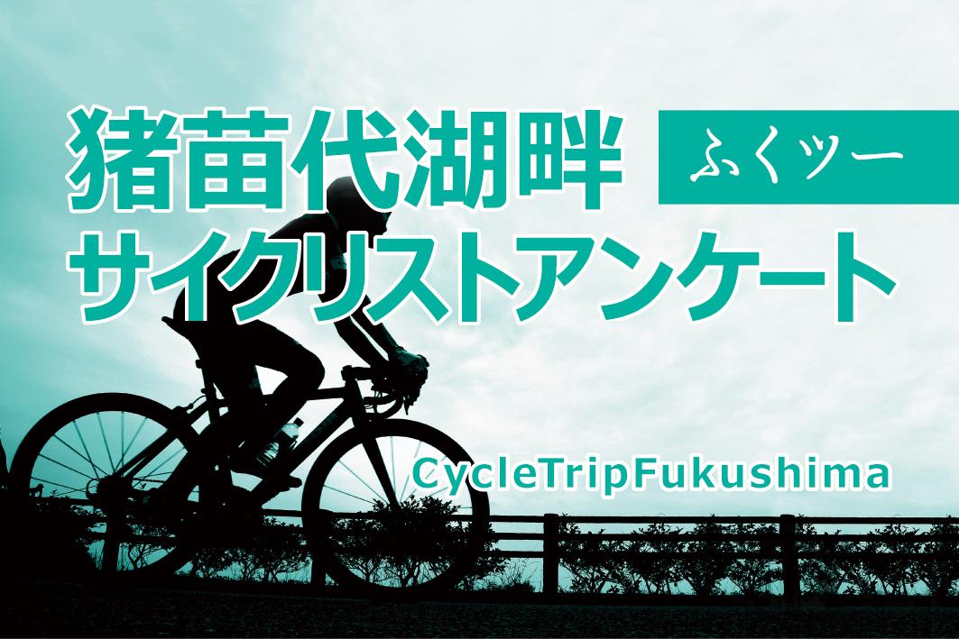 猪苗代湖畔サイクリストアンケート開催中!
