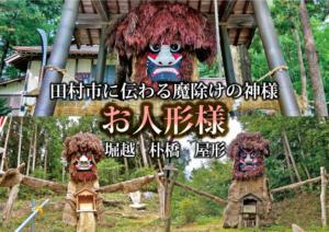 田村市スポット、魔除けの守り神「お人形様」(2021年9月17日)