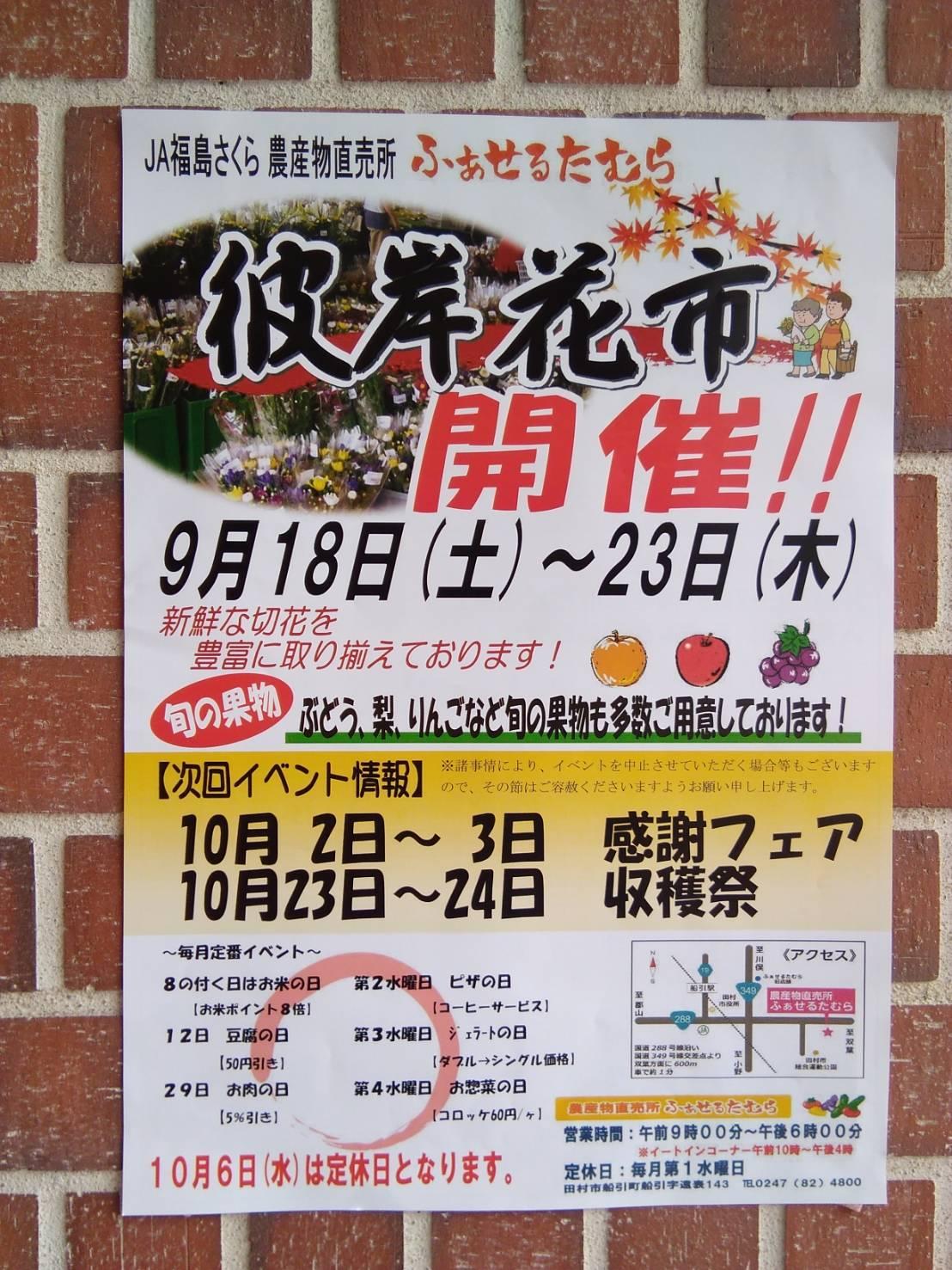 ふぁせるたむら・彼岸花市開催◆9月18日(木)~23日(木)