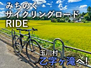 「みちのくサイクロード」を自転車で乙字ヶ滝へ!(2021年9月13日)