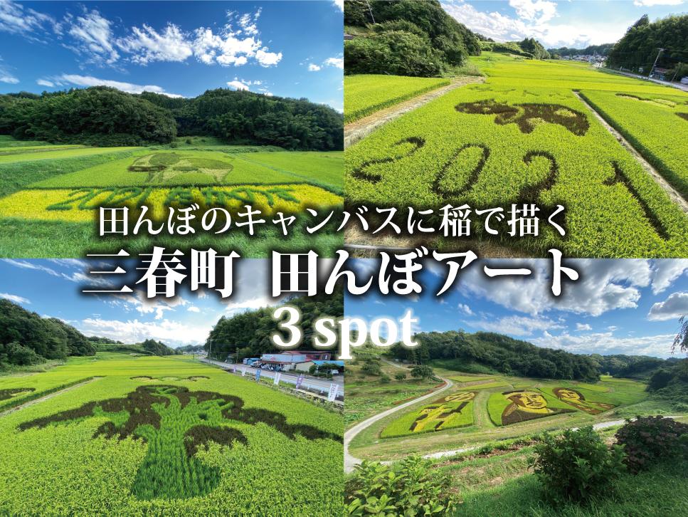 三春町スポット「さいとう田んぼアート、たかのす田んぼアート、ファームパークいわえ田んぼアート」へ!(2021年8月30日)