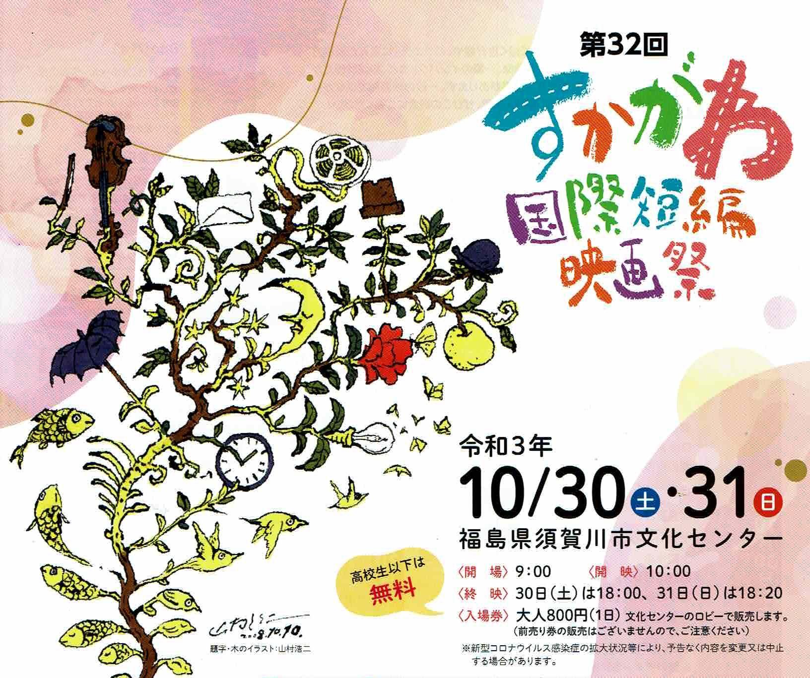 第32回 すかがわ国際短編映画祭◆10月30日(土)・31日(日)