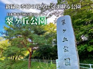 須賀川市スポット、秋の紅葉も美しい「翠ヶ丘公園」へ!(2021年9月22日)