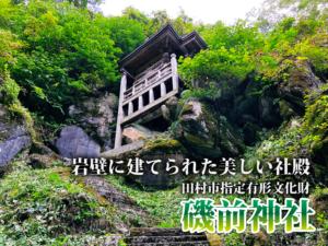 田村市スポット「磯前神社」へ!(2021年10月2日)